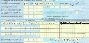 Оплата больничного листа при отказе от мсэ