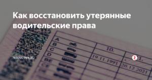 Если потерял права как восстановить 2020 украина