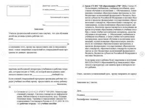 Согласие на приобретение учебных пособий образец