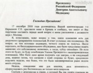 Образец письма медведеву дмитрию анатольевичу