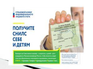 Какие документы нужны для полученияснилса 15 летнему ребенку