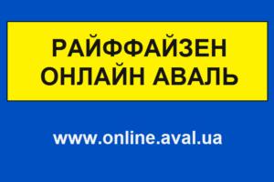 Онлайн банкинг райффайзенбанк аваль