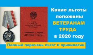 Положение о ветеранах труда в свердловской области 2020 году
