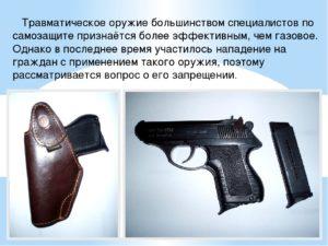 Правила применения оружия самообороны
