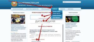 Как узнать где находятся права после лишения через интернет