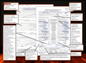 Заполнение бланка о дтп обяснение