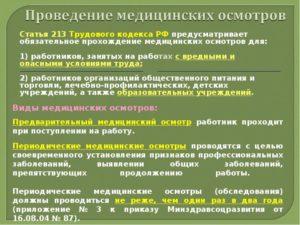 Статья 213 тк рф с изменениями на 2020 год медосмотр