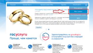 Можно ли через мфц подать заявление на регистрацию брака архангельск