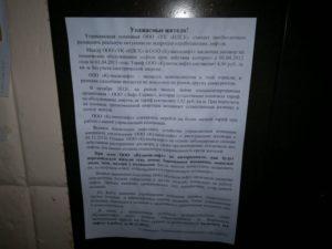 Ростехнадзор жалоба на старый лифт отклбчили