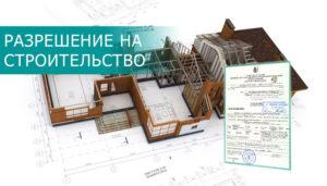 Разрешение на строительство новосибирск