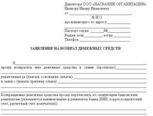 Заявление от покупателя на возврат предоплаты