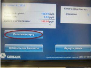 В банкоматах каких банков можно положить деньги на карту бинбанка