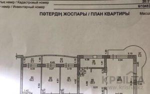 Где взять план квартиры с размерами по кадастровому номеру