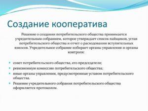 Заявление о создании кооператива потребительского