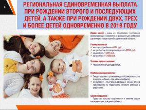 Пособия при рождении первого ребенка в 2020 владимирская область