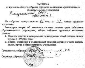Протокол общего собрания трудового коллектива образец школы