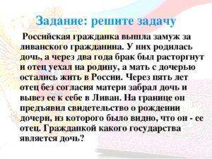 Если гражданка украины выходит замуж за гражданина рф