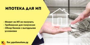 Как взять ипотеку ип с нулевой отчетностью