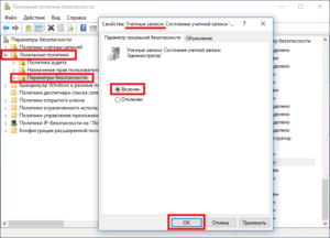 Как проверить права администратора на windows 7