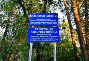 Природоохранная зона водоемов