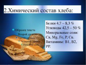 Состав белого хлеба белки жиры углеводы