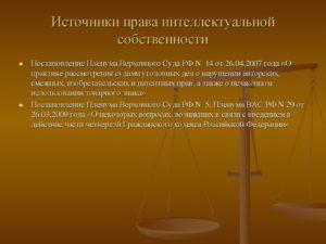 Перечислите основные источники правового регулирования интеллектуальной собственности