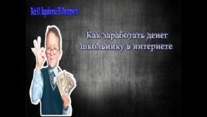 Как заработать деньги 11 летней девочке дома