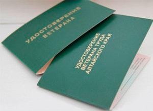 Ветеран труда алтайского края присвоение звания в 2020 году