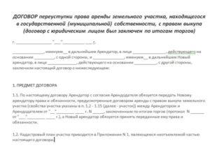 Перенайм по договору аренды земельного участка форма