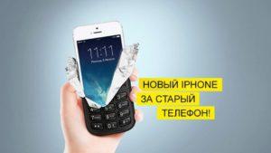 Как сдать в связной телефон новый