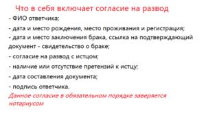 Как подать на развод гражданину узбекистана находясь в россии