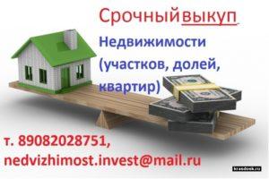 Срочный выкуп объектов недвижимости земля самара