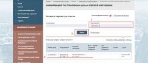Проверка на судимость онлайн бесплатно в россии