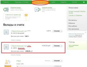 Как в мобильном на сбербанк онлайн подключить сберегательный счет