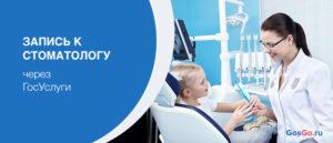 Как записаться к врачу стоматологу через госуслуги
