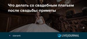 Почему нельзя сжигать свадебное платье сваде