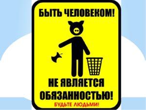 Не мусорить в подъезде вывеска