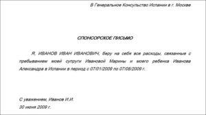 Спонсорское письмо в германию образец