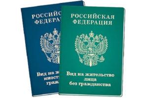 Как получить паспорт рф лицу без гражданства
