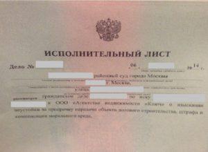 Выдача исполнительного листа арбитражный суд москвы