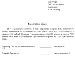 Ответ на гарантийное письмо об оплате задолженности образец