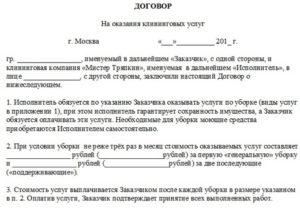 Образец договора по клинингу
