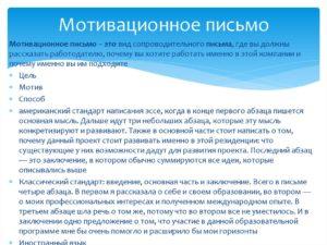 Мотивационное письмо пример на русском языке образец