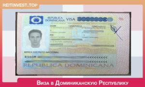 Нужна ли виза белорусам в доминикану