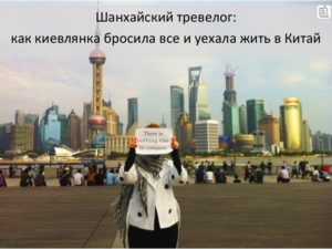 Как переехать жить в китай из россии