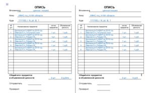 Опись вложения налоговой декларации образец