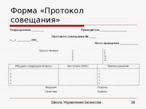 Протокол производственного совещания образец заполненный
