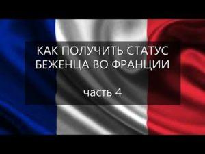Политическое убежище во франции для русских