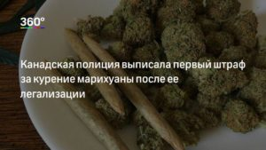 Наказание за курение марихуаны