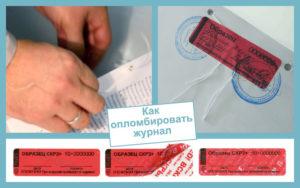 Наклейка пломба на журнал учета трудовых книжек